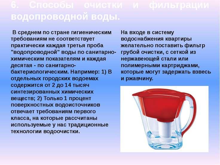 6. Способы очистки и фильтрации водопроводной воды. В среднем по стране гигие...