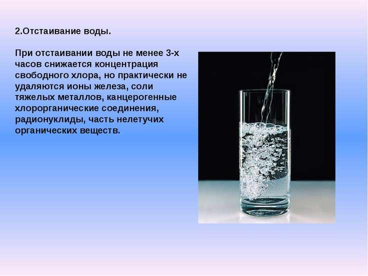 2.Отстаивание воды. При отстаивании воды не менее 3-х часов снижается концент...