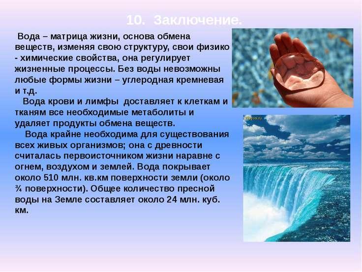 10. Заключение. Вода – матрица жизни, основа обмена веществ, изменяя свою стр...