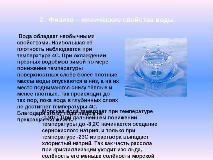 2. Физико – химические свойства воды. Вода обладает необычными свойствами. На...