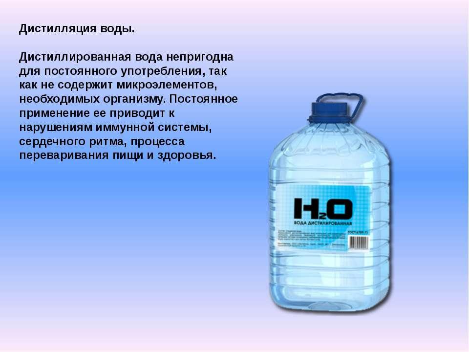 Дистилляция воды. Дистиллированная вода непригодна для постоянного употреблен...