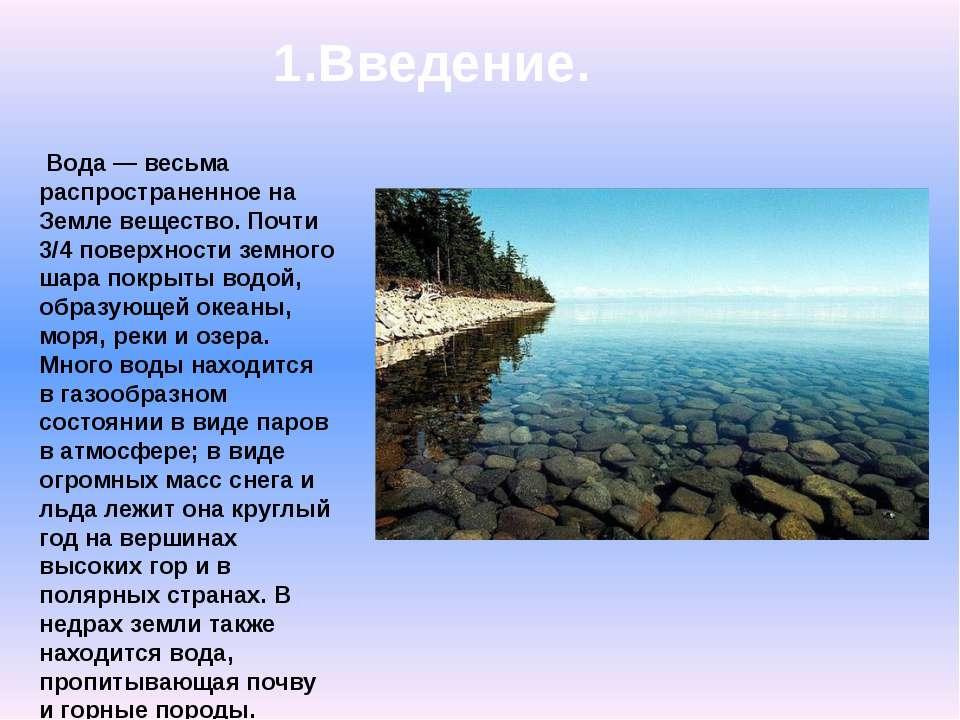 1.Введение. Вода — весьма распространенное на Земле вещество. Почти 3/4 пове...