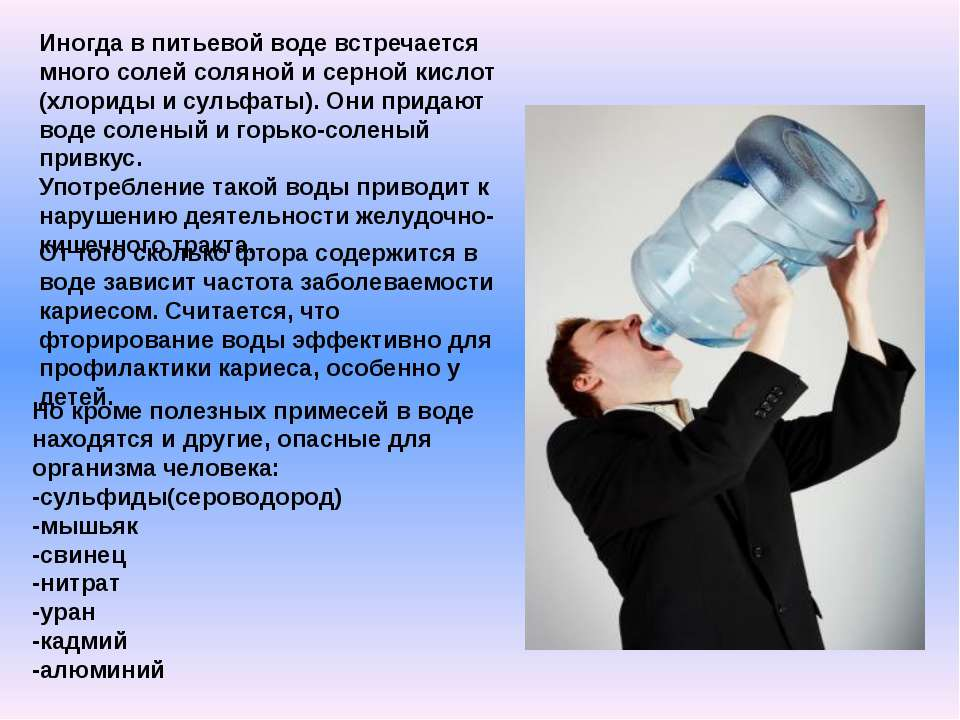 Иногда в питьевой воде встречается много солей соляной и серной кислот (хлори...