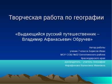 Творческая работа по географии «Выдающийся русский путешественник – Владимир ...