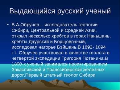 Выдающийся русский ученый В.А.Обручев – исследователь геологии Сибири, Центра...