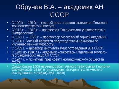 Обручев В.А. – академик АН СССР С 1901г. – 1912г. – первый декан горного отде...