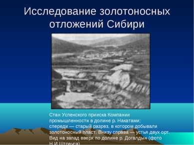 Исследование золотоносных отложений Сибири Стан Успенского прииска Компании п...