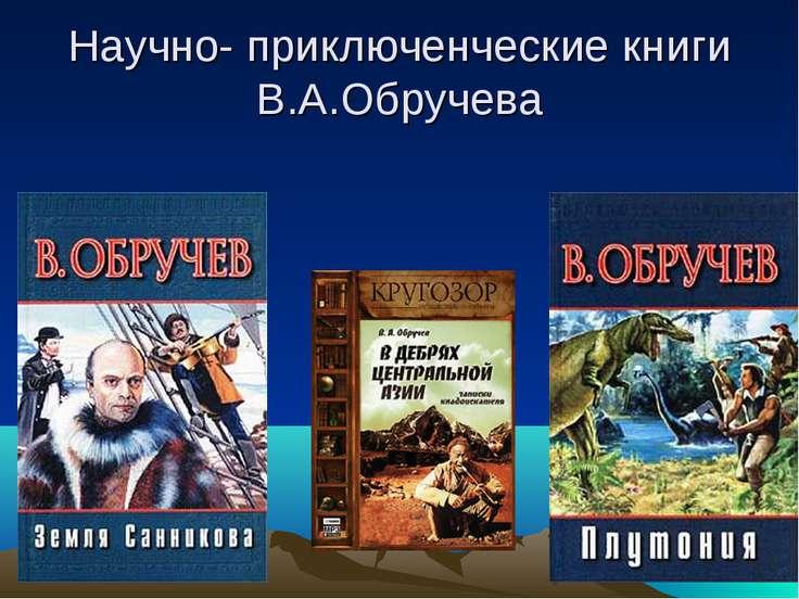 Научно- приключенческие книги В.А.Обручева