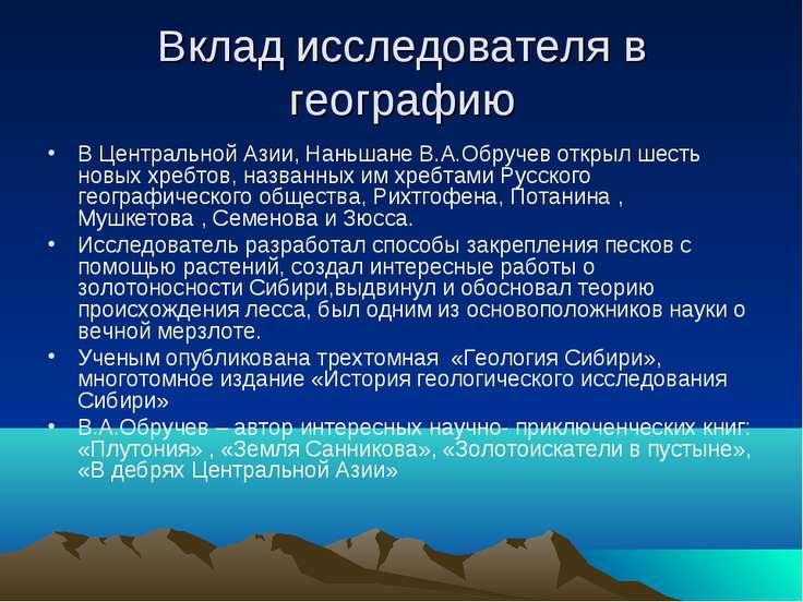 Вклад исследователя в географию В Центральной Азии, Наньшане В.А.Обручев откр...