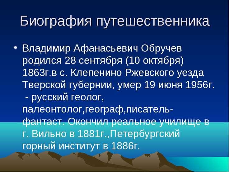 Биография путешественника Владимир Афанасьевич Обручев родился 28 сентября (1...