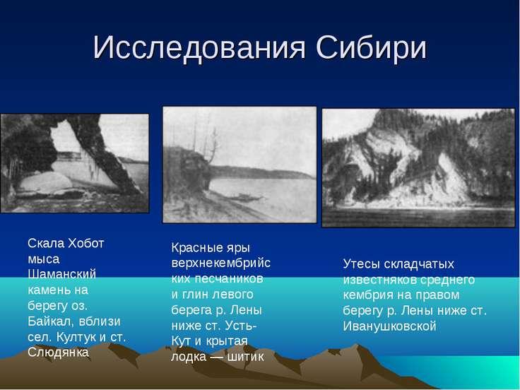 Исследования Сибири Скала Хобот мыса Шаманский камень на берегу оз. Байкал, в...