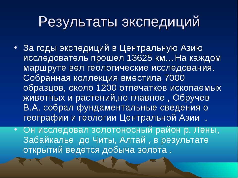 Результаты экспедиций За годы экспедиций в Центральную Азию исследователь про...