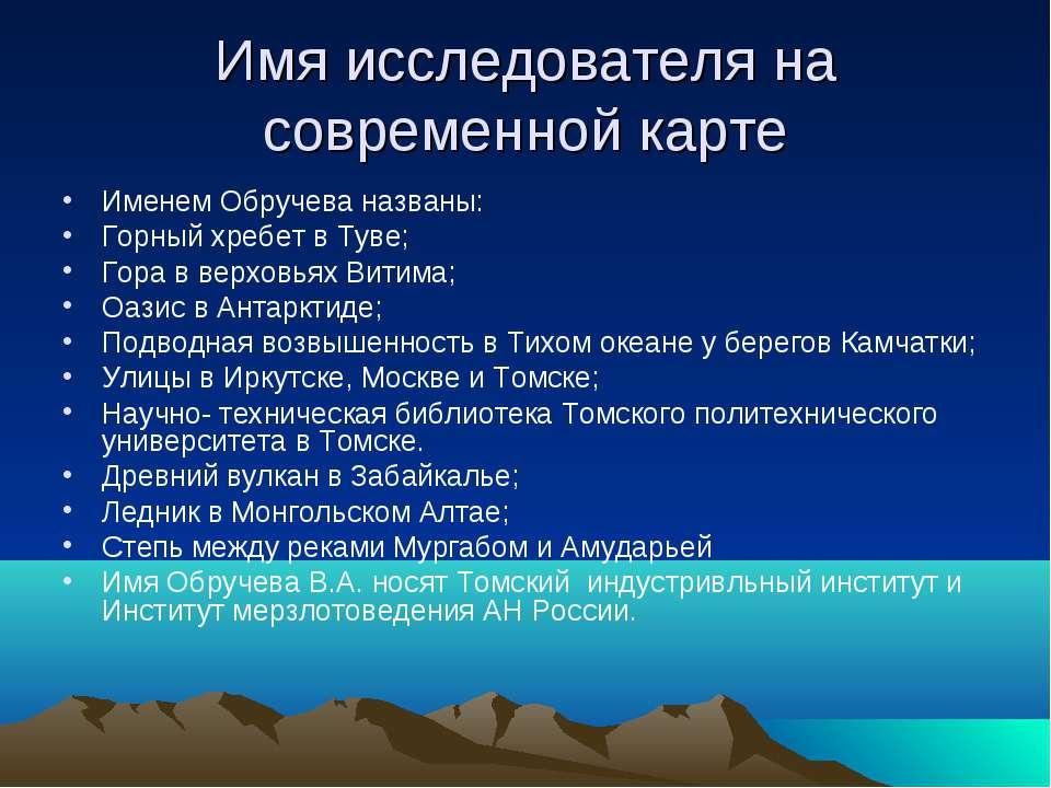 Имя исследователя на современной карте Именем Обручева названы: Горный хребет...