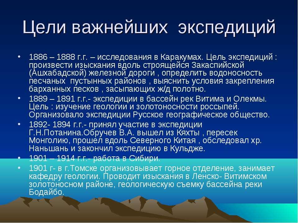 Цели важнейших экспедиций 1886 – 1888 г.г. – исследования в Каракумах. Цель э...