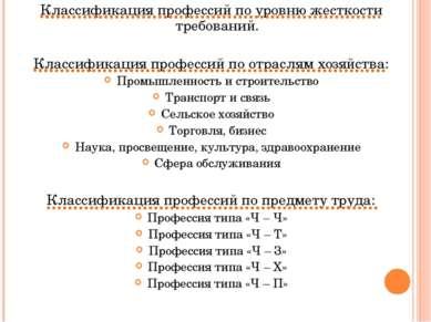 Классификация профессий по уровню жесткости требований. Классификация професс...