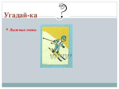 Угадай-ка Лыжные гонки