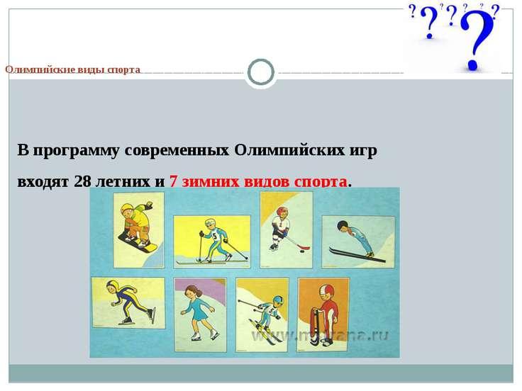 Олимпийские виды спорта В программу современных Олимпийских игр входят 28 лет...