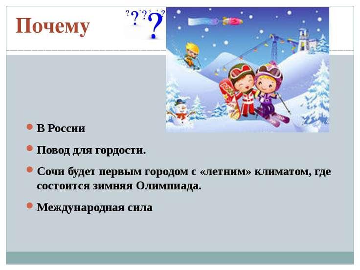 Почему В России Повод для гордости. Сочи будет первым городом с «летним» клим...