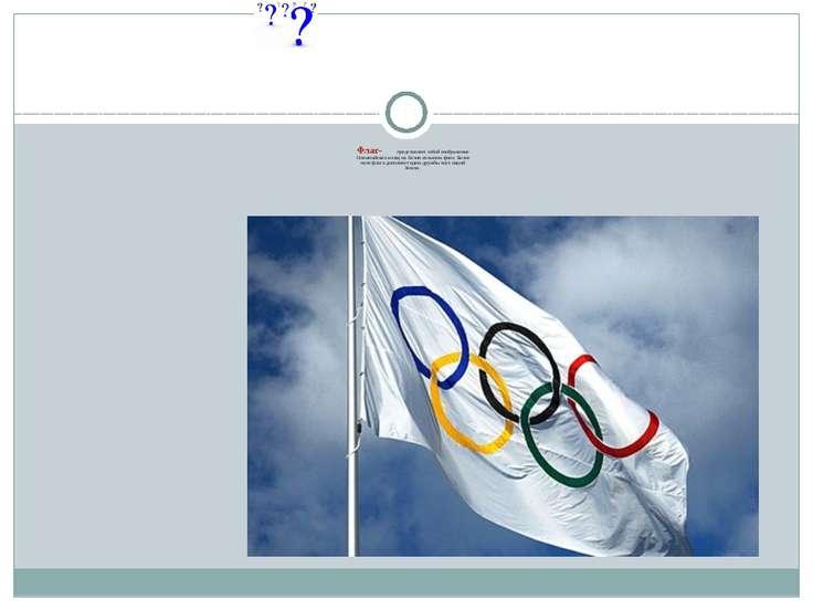 Флаг- представляет собой изображение Олимпийских колец на белом атласном фоне...