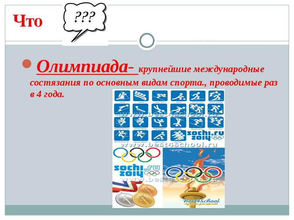 Что Олимпиада- крупнейшие международные состязания по основным видам спорта.,...
