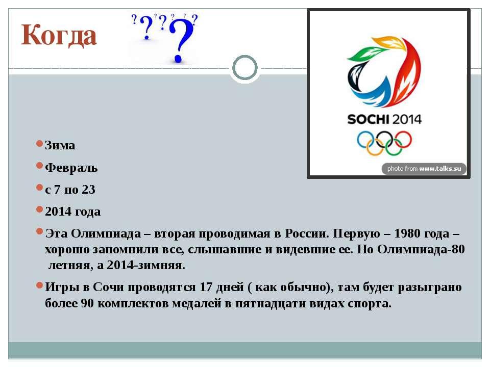Когда Зима Февраль с 7 по 23 2014 года Эта Олимпиада – вторая проводимая в Ро...