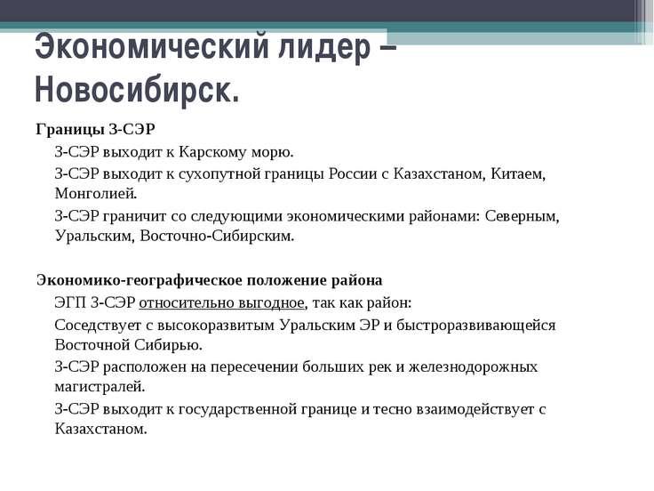 Экономический лидер – Новосибирск. Границы З-СЭР З-СЭР выходит к Карскому мор...