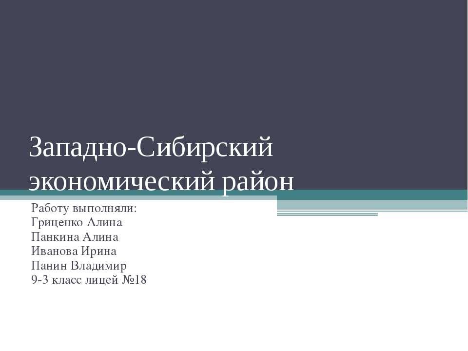 Западно-Сибирский экономический район Работу выполняли: Гриценко Алина Панкин...