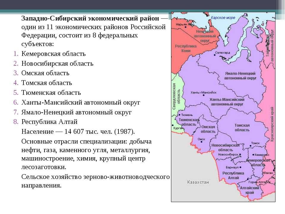 Западно-Сибирский экономический район— один из 11 экономических районов Росс...