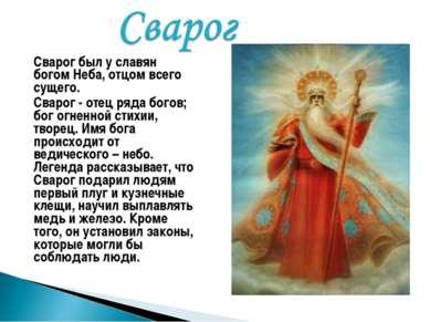 Сварог был у славян богом Неба, отцом всего сущего. Сварог - отец ряда богов;...