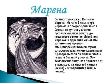 Во многом схожа с Велесом Марена - богиня Зимы, мира мертвых и плодородия зем...
