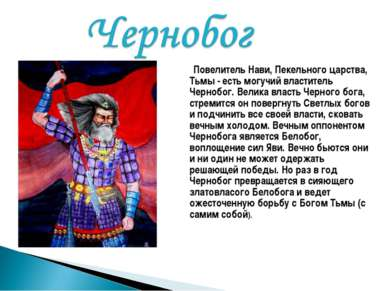 Повелитель Нави, Пекельного царства, Тьмы - есть могучий властитель Чернобог....