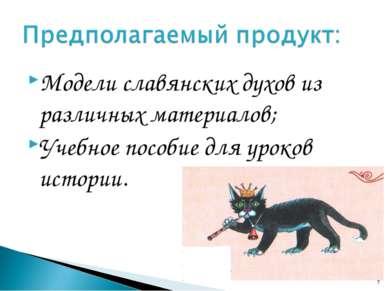 Модели славянских духов из различных материалов; Учебное пособие для уроков и...