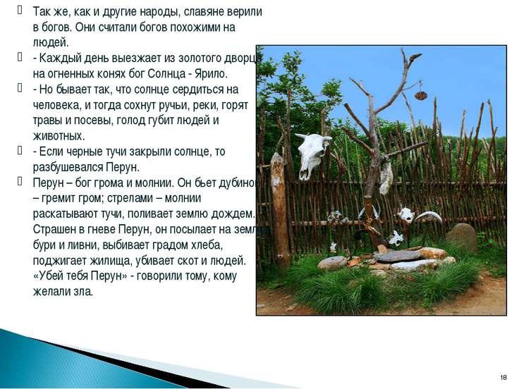 * Так же, как и другие народы, славяне верили в богов. Они считали богов похо...