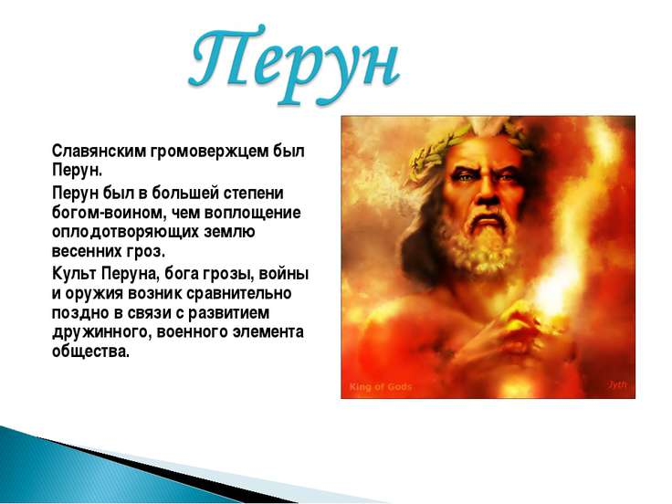 Славянским громовержцем был Перун. Перун был в большей степени богом-воином, ...
