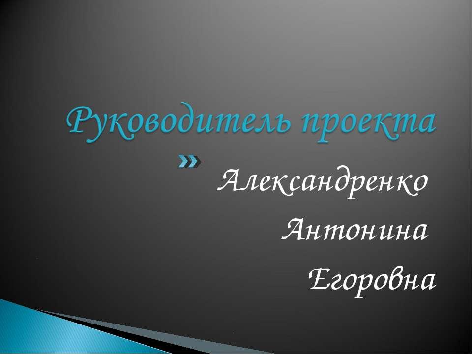 Александренко Антонина Егоровна *