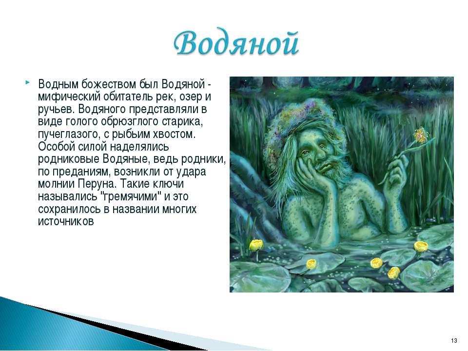 Водным божеством был Водяной - мифический обитатель рек, озер и ручьев. Водян...