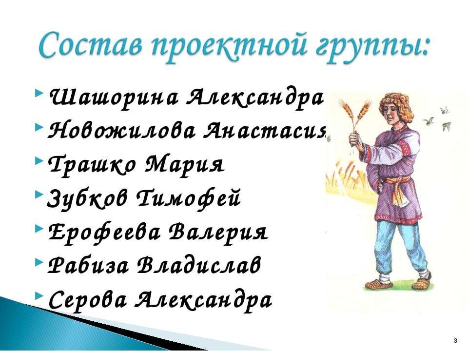 Шашорина Александра Новожилова Анастасия Трашко Мария Зубков Тимофей Ерофеева...