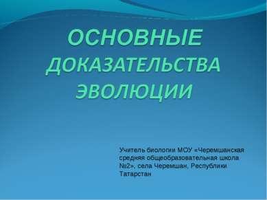 Учитель биологии МОУ «Черемшанская средняя общеобразовательная школа №2», сел...
