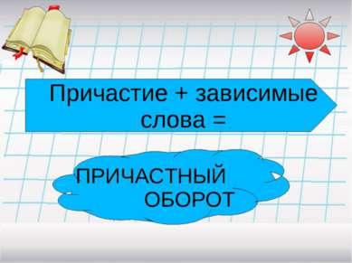 ПРИЧАСТНЫЙ ОБОРОТ Причастие + зависимые слова =
