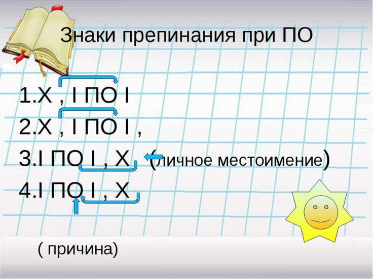 Знаки препинания при ПО X , I ПО I X , I ПО I , I ПО I , Х (личное местоимени...