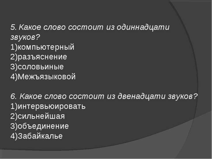 5. Какое слово состоит из одиннадцати звуков? компьютерный разъяснение соловь...