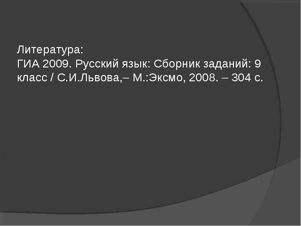 Литература: ГИА 2009. Русский язык: Сборник заданий: 9 класс / С.И.Львова,– М...
