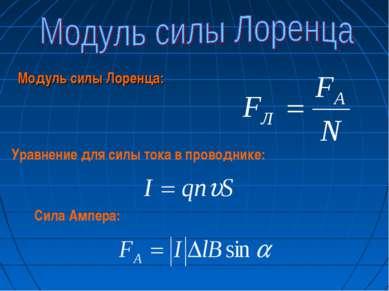 Модуль силы Лоренца: Уравнение для силы тока в проводнике: Сила Ампера: