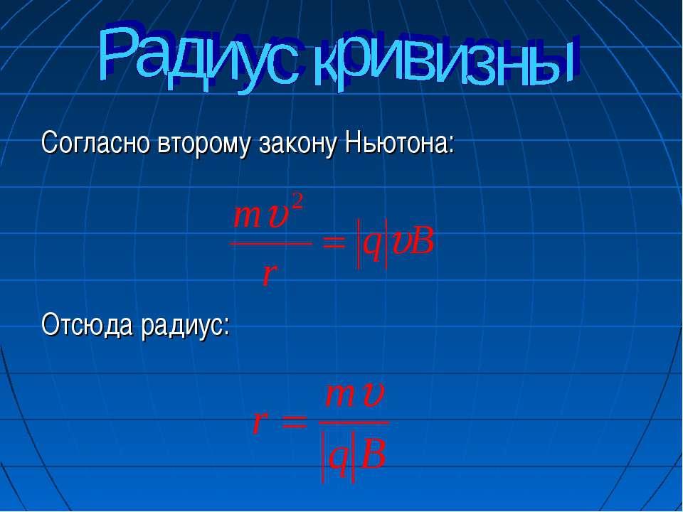 Согласно второму закону Ньютона: Отсюда радиус:
