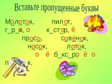 М_л_т_к, пил_т, г_р_х, к_ст_р, пр_с_, с_в_н_к, н_с_к, л_т_к, б_кс_р, п_с_л_к....
