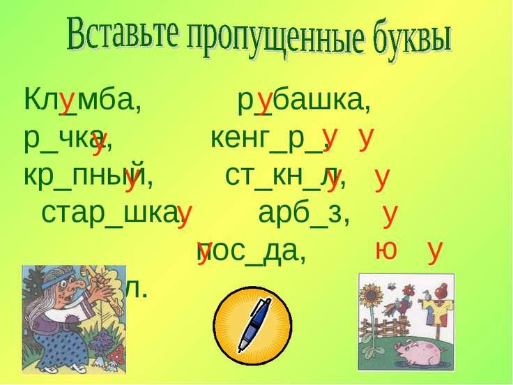 Кл_мба, р_башка, р_чка, кенг_р_, кр_пный, ст_кн_л, стар_шка, арб_з, пос_да, х...