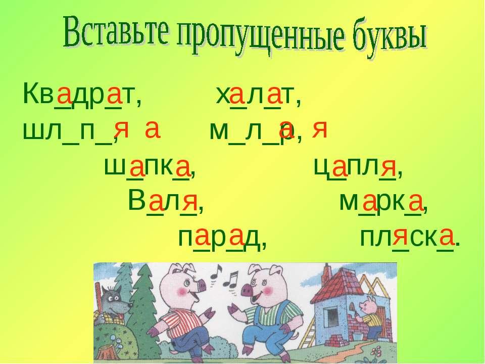 Кв_др_т, х_л_т, шл_п_, м_л_р, ш_пк_, ц_пл_, В_л_, м_рк_, п_р_д, пл_ск_. а а а...