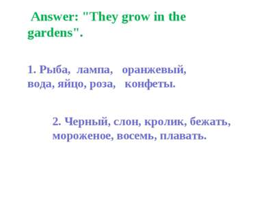 "Answer: ""They grow in the gardens"". 1. Рыба, лампа, оранжевый, вода, яйцо, ро..."