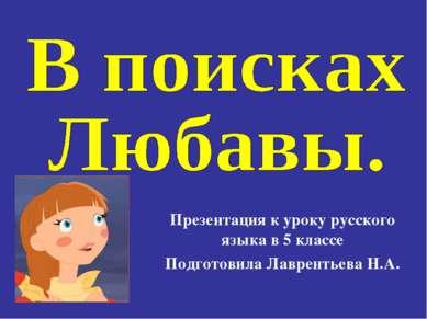 Презентация к уроку русского языка в 5 классе Подготовила Лаврентьева Н.А.