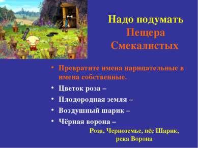 Надо подумать Пещера Смекалистых Превратите имена нарицательные в имена собст...